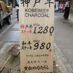 神戸牛炭火ステーキ・逸品 寅松の肉たらし - 立て看板:メニュー