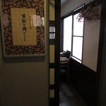 神戸牛炭火ステーキ・逸品 寅松の肉たらし - 外観