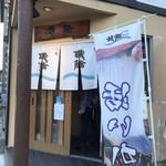 海鮮家 小樽磯鮨 -