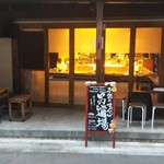 予祝のてっぺん - お店の外観(開店前)