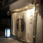 麺や 徳川吉成 - 外観
