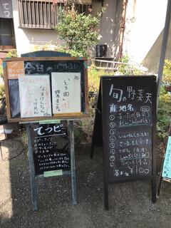 田舎うどん てつ - ある日の日替わりと天ぷらメニュー