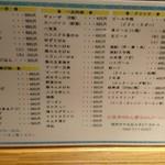 94938901 - メニュー表②