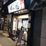 極楽うどん Ah-麺 - 店の外観