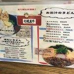 極楽うどん Ah-麺 - メニュー