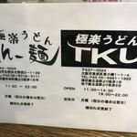 極楽うどん Ah-麺 - 営業時間 ※中休み無くなった?
