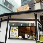 江ノ島 はろうきてぃ茶寮 - お店前ではソフトクリームを販売している