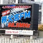 秩父宮ラグビー場 売店 - ラジオ売ってます。