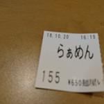 94946457 - 食券~