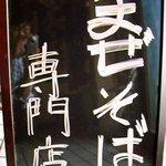 麺処永遠 - 看板!