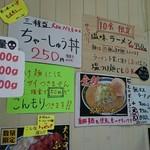 麺や 盛多 -