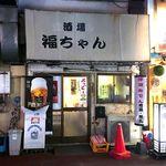 福ちゃん - 店舗外観 2018.10.2