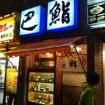 巴鮨 - 高田馬場駅前