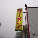 麺小屋 ここりこ - 朝靄のここりこ