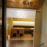hakataunagiyafujiuna - 店舗入り口