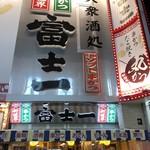 富士一 - でかい看板