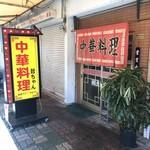 中華料理 哲ちゃん -