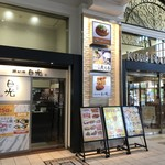 94968629 - 神戸フードテラス内にある、串カツのお店です(2018.10.21)