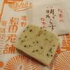 まつだ松林堂 - 料理写真:明がらす(68円)
