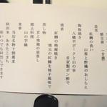 駒ヶ岳温泉 -