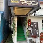 喫茶 マロン - 入り口