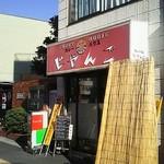 カレーハウス じゃんご - 王子駅から徒歩2分くらい