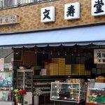 文寿堂菓子店 - 文寿堂