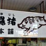 文寿堂菓子店 - 湯猪(ゆじし)本舗