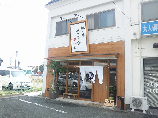 麺の亭 ささき屋
