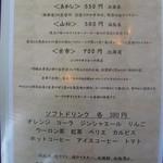 神戸牛炭火ステーキ・逸品 寅松の肉たらし - ウイスキー・ソフトドリンクメニュー
