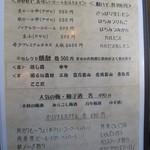神戸牛炭火ステーキ・逸品 寅松の肉たらし - 飲み物メニュー