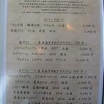 神戸牛炭火ステーキ・逸品 寅松の肉たらし - セレクト地ワインリスト