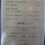 神戸牛炭火ステーキ・逸品 寅松の肉たらし - 牛筋一品・鍋料理・デザートメニュー