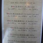 神戸牛炭火ステーキ・逸品 寅松の肉たらし - 神戸牛メニュー