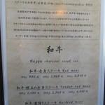 神戸牛炭火ステーキ・逸品 寅松の肉たらし - 和牛メニュー