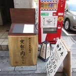 神戸牛炭火ステーキ・逸品 寅松の肉たらし - 看板・灯籠・メニュー