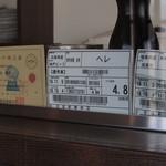 神戸牛炭火ステーキ・逸品 寅松の肉たらし - 牛肉の証明書