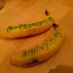 燻製のおはなし - お土産バナナ