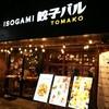 ISOGAMI餃子バル TOMAKO