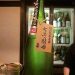 酒盃 - 白瀑(しらたき) 特別純米原酒 無火入