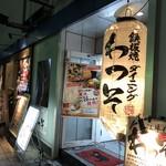 京鉄板焼ダイニング わっそ - 提灯の横の階段上る