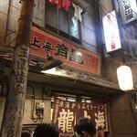 龍上海 - 外観写真: