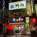 炭焼豚丼 豚野郎 - 【2018/10】外観