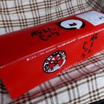 山珍 - 豚まん5個入り1700円