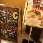 ラビスタ釧路川 - 夜鳴きそば無料サービス。