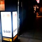 自由軒 - 自由軒@旭川 買い物通りに出ている電光看板
