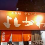 94999707 - 大つけ麺博2018<第一陣>に出店してました。(2018/10/11〜10/17)