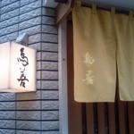 むら嶋 - 暖簾