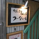 950859 - 入口の看板