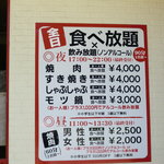 9500598 - 食べ放題コース メニュー